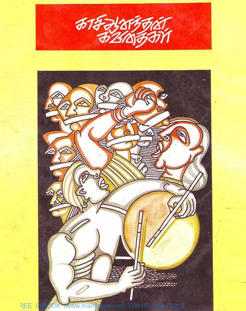 காசி ஆனந்தன் கதைகள் 2